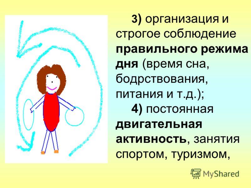 3 ) организация и строгое соблюдение правильного режима дня (время сна, бодрствования, питания и т.д.); 4) постоянная двигательная активность, занятия спортом, туризмом,