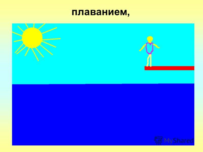 плаванием,