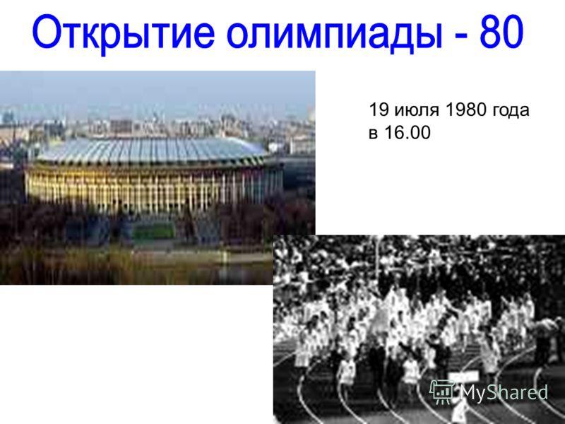 19 июля 1980 года в 16.00