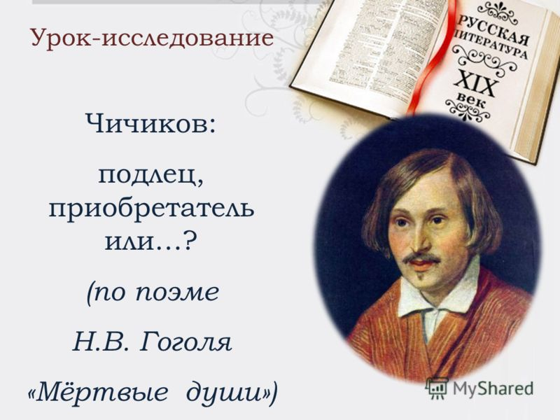 Чичиков: подлец, приобретатель или…? (по поэме Н.В. Гоголя «Мёртвые души») Урок-исследование