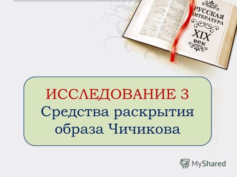 ИССЛЕДОВАНИЕ 3 Средства раскрытия образа Чичикова