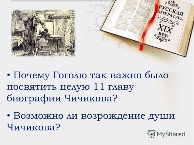 Почему Гоголю так важно было посвятить целую 11 главу биографии Чичикова? Возможно ли возрождение души Чичикова?