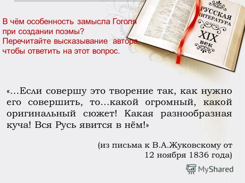 В чём особенность замысла Гоголя при создании поэмы? Перечитайте высказывание автора, чтобы ответить на этот вопрос. «…Если совершу это творение так, как нужно его совершить, то…какой огромный, какой оригинальный сюжет! Какая разнообразная куча! Вся