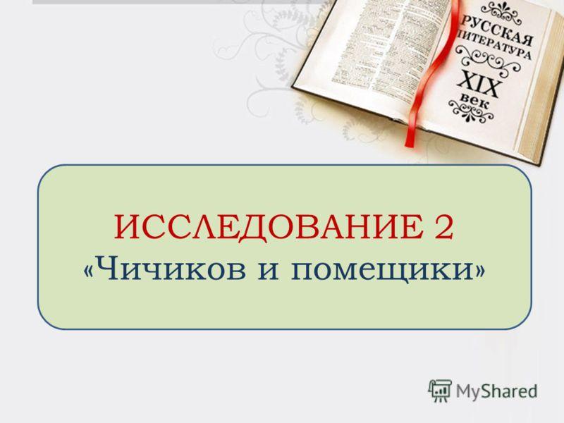 ИССЛЕДОВАНИЕ 2 «Чичиков и помещики»