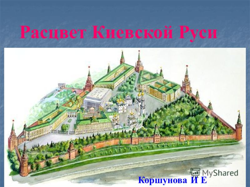 Расцвет Киевской Руси Коршунова И Е
