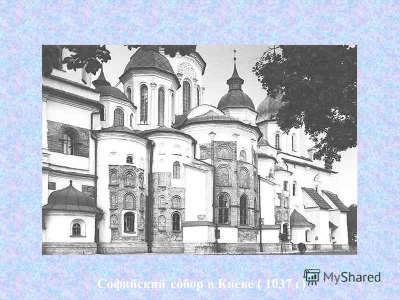 Софийский собор в Киеве ( 1037 г)