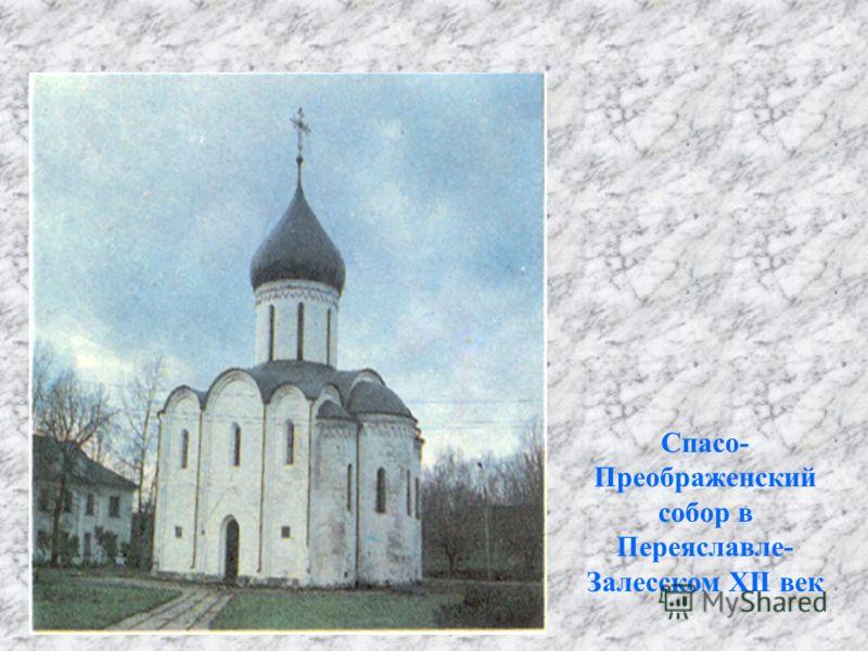 Спасо- Преображенский собор в Переяславле- Залесском XII век