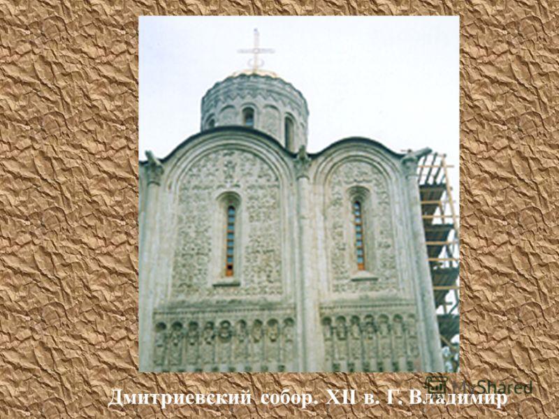 Дмитриевский собор. XII в. Г. Владимир