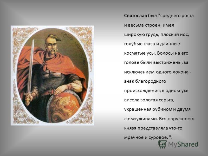 Святослав был