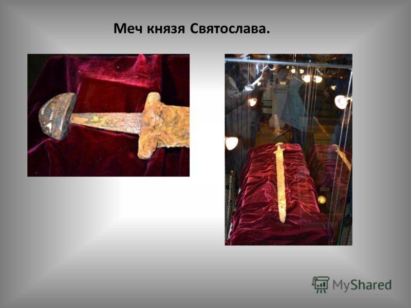 Меч князя Святослава.