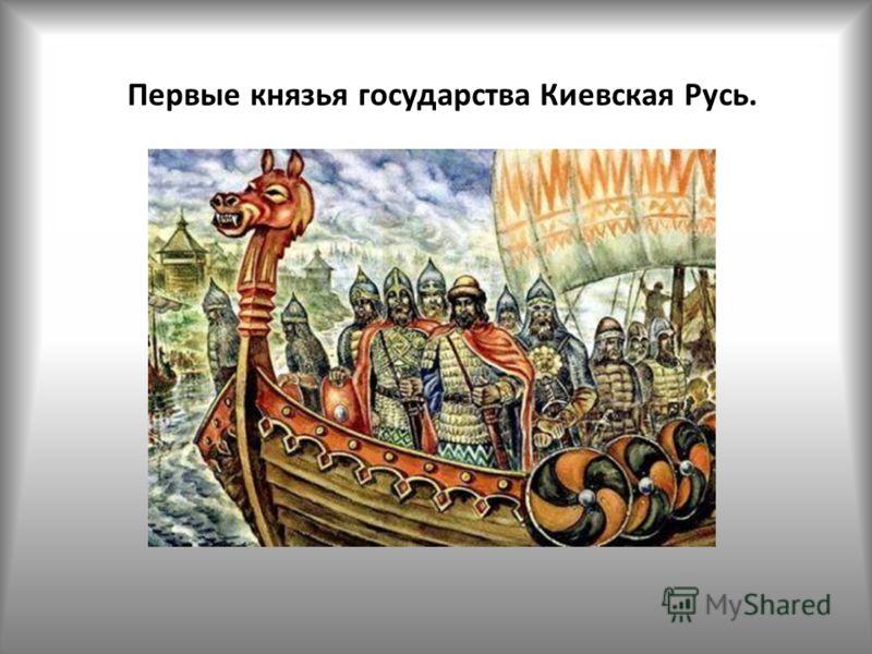 Первые князья государства Киевская Русь.