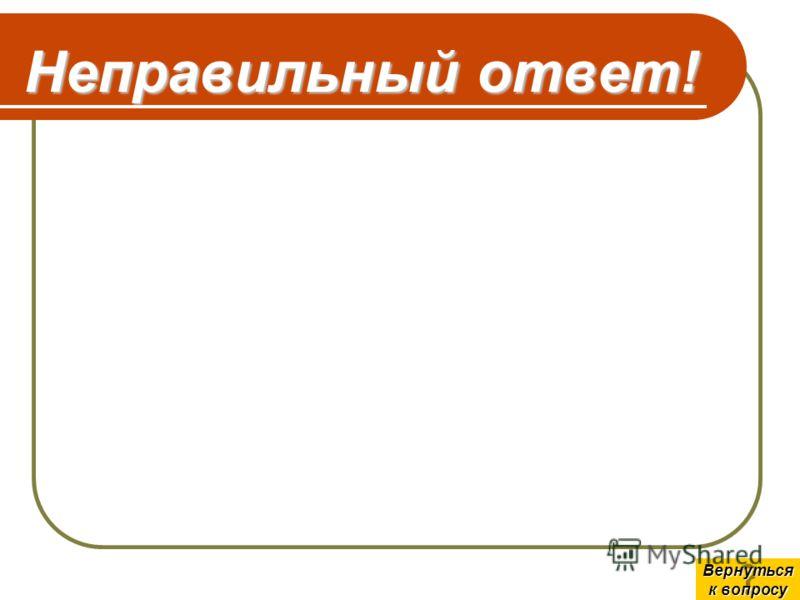 Кто крестил Русь? Святослав Владимир Олег