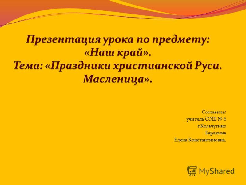 Составила: учитель СОШ 6 г.Кольчугино Баракина Елена Константиновна.