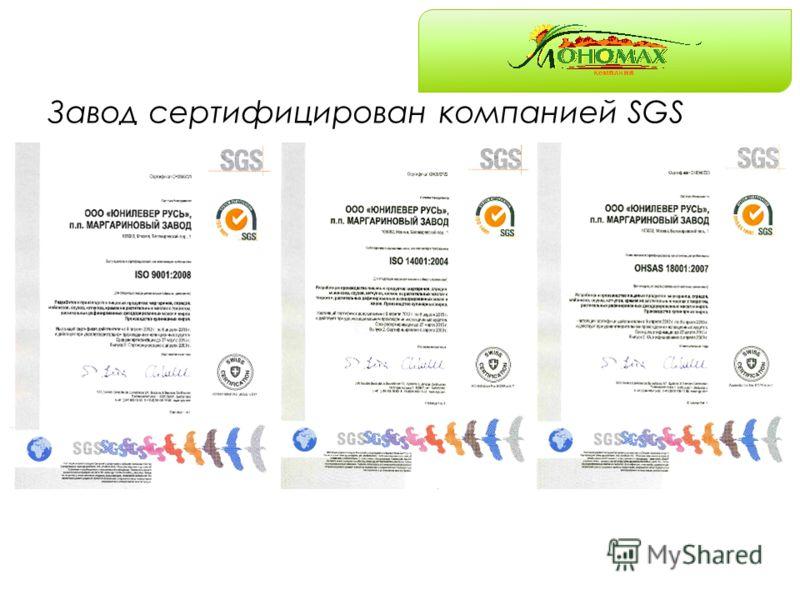 Завод сертифицирован компанией SGS