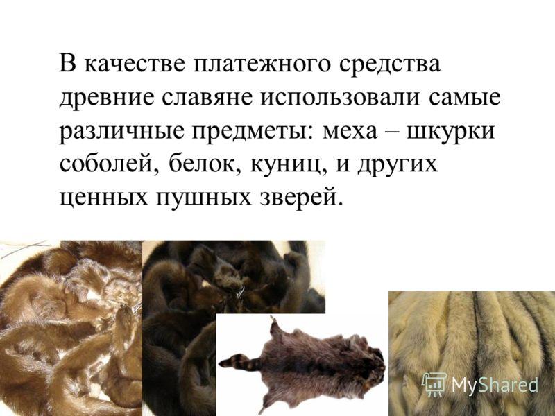 """Презентация на тему: """"деньги древней руси презентацию пригот."""
