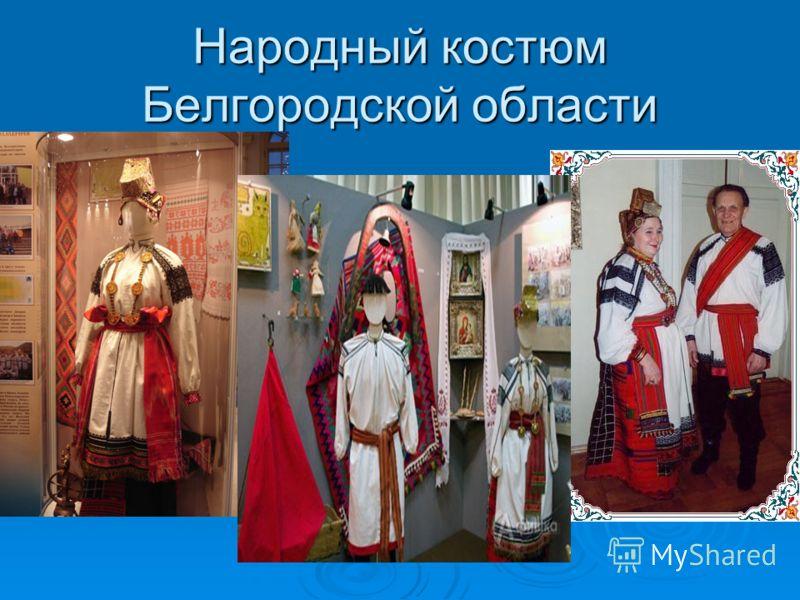 Народный костюм Белгородской области