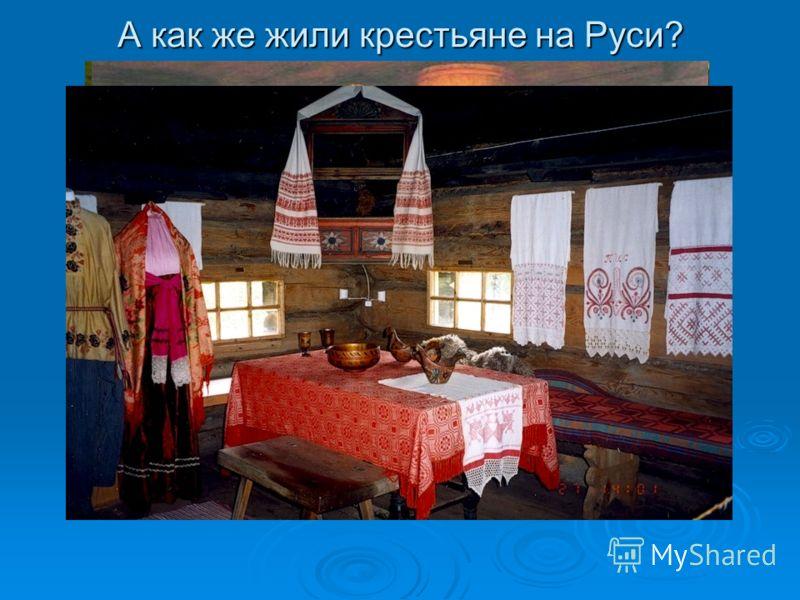 А как же жили крестьяне на Руси?