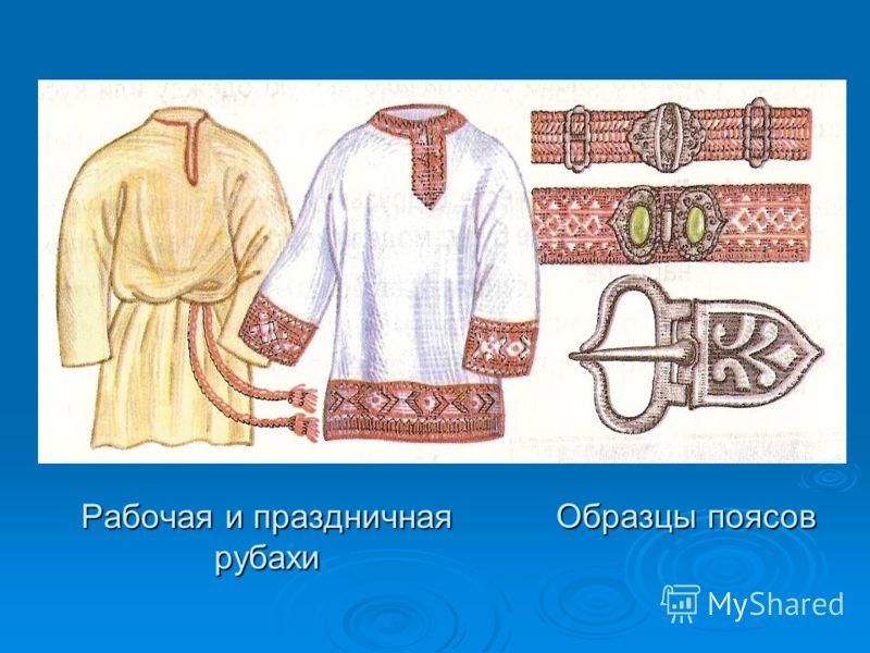 Рабочая и праздничная рубахи Образцы поясов