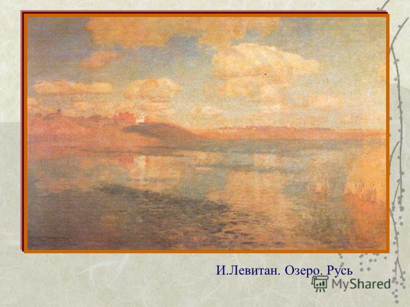 И.Левитан. Озеро. Русь