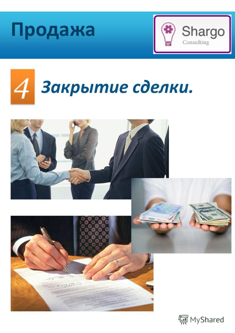 Продажа Закрытие сделки. 4