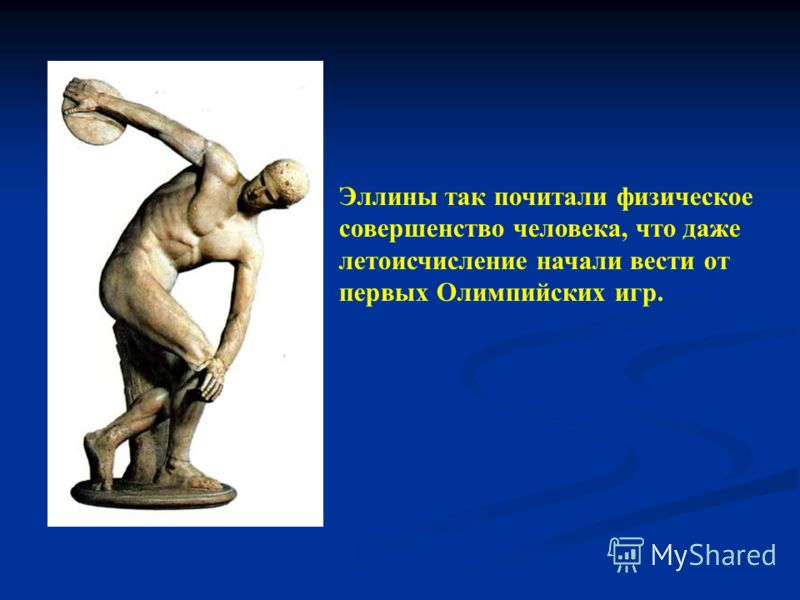 Эллины так почитали физическое совершенство человека, что даже летоисчисление начали вести от первых Олимпийских игр.