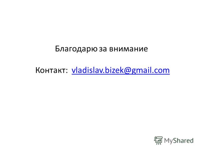 Благодарю за внимание Контакт: vladislav.bizek@gmail.comvladislav.bizek@gmail.com