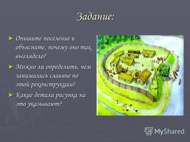 Задание: Опишите поселение и объясните, почему оно так выглядело? Можно ли определить, чем занимались славяне по этой реконструкции? Какие детали рисунка на это указывают?