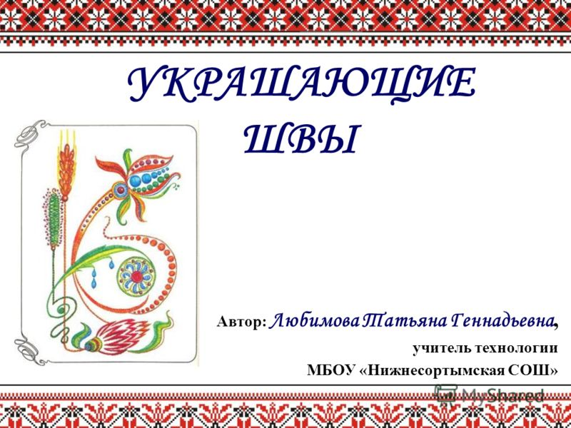 УКРАШАЮЩИЕ ШВЫ Автор: Любимова