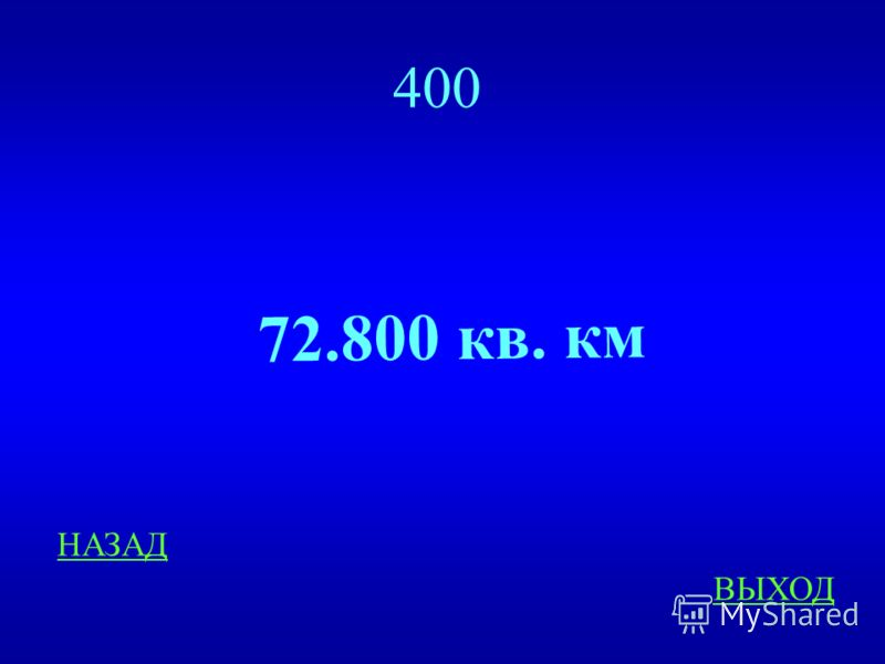 Водные ресурсы 400 Какова водосборная площадь реки Конда? ОТВЕТ