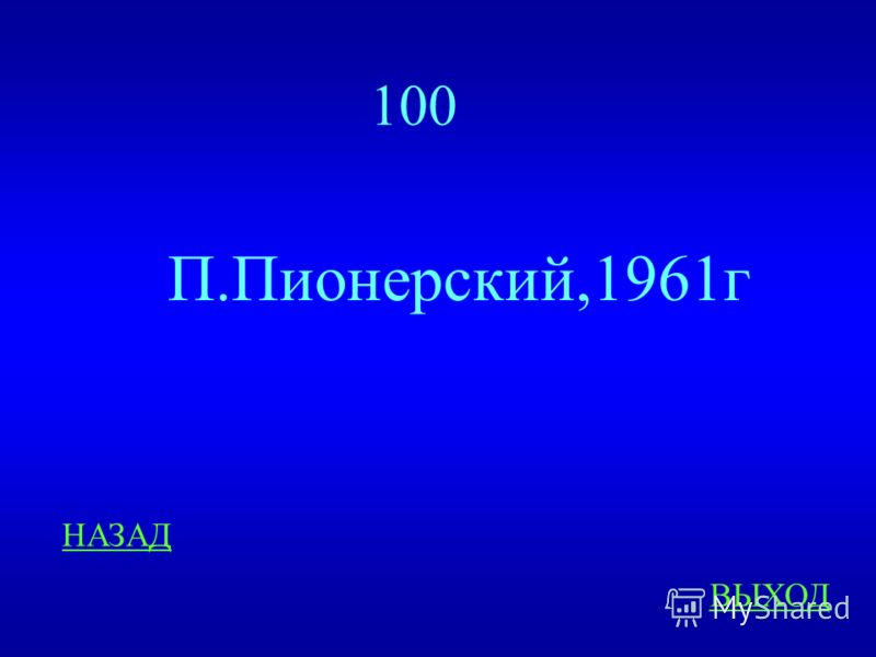 Мой адрес Советский район. 100 Самый первый в районе поселок? ответ