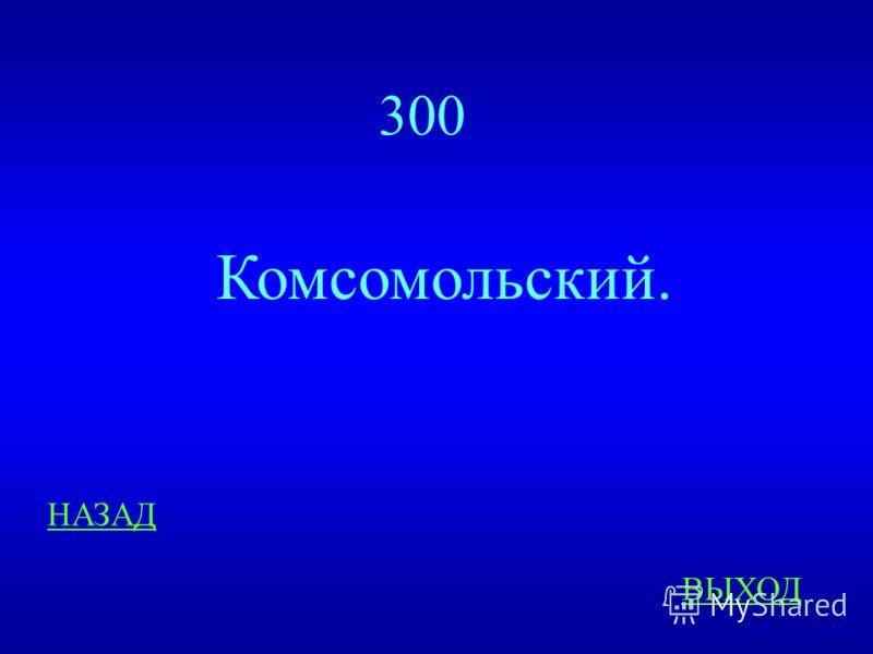 Мой адрес Советский район 300 1996 г. этот поселок стал городом Югорск. А как называли этот поселок до 1996г. ответ