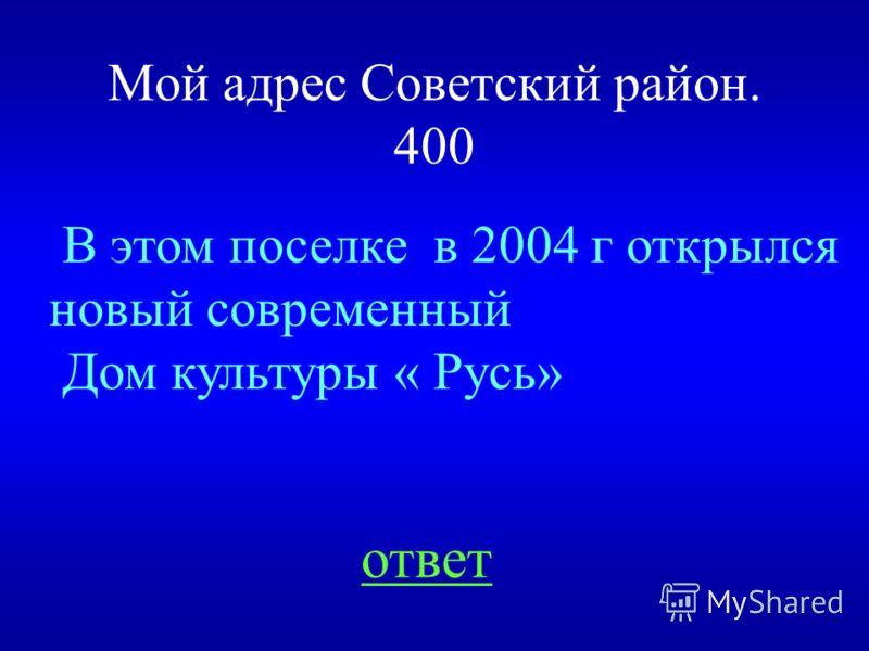 НАЗАД ВЫХОД Комсомольский. 300