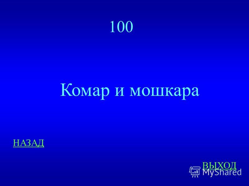 Диковинки природы 100 Назовите главных кровососов в нашем округе ответ