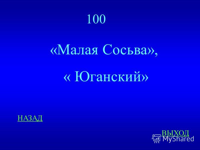 Югра заповедная 100 Какие вы знаете заповедники расположены на территории ХМАО ответ