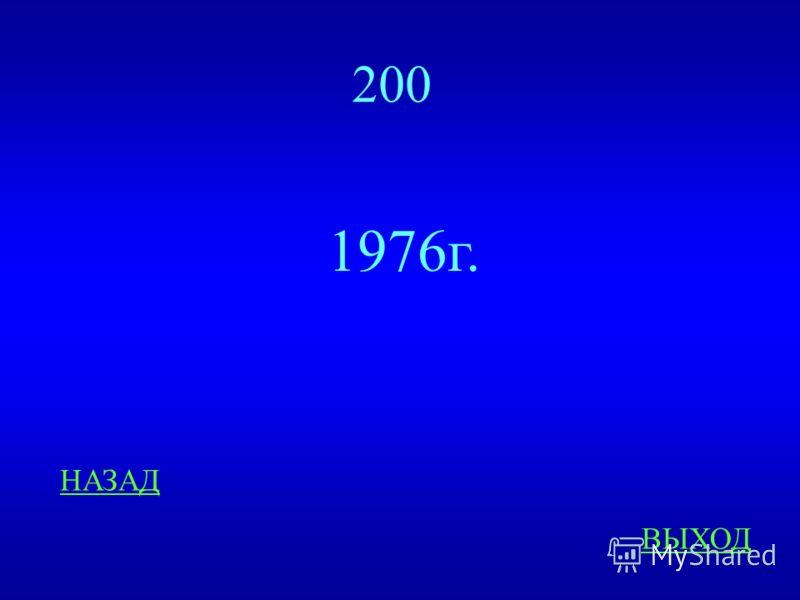 Югра заповедная 200 В каком году образовался Государственный природный заповедник « Малая Сосьва» ответ