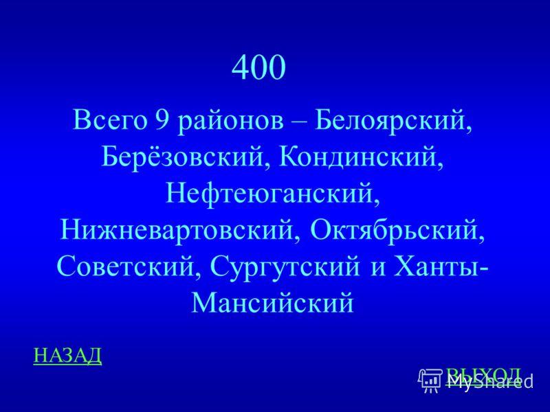 Югра заповедная 400 ответ Сколько районов входит в состав ХМАО? (перечисли не меньше 5)