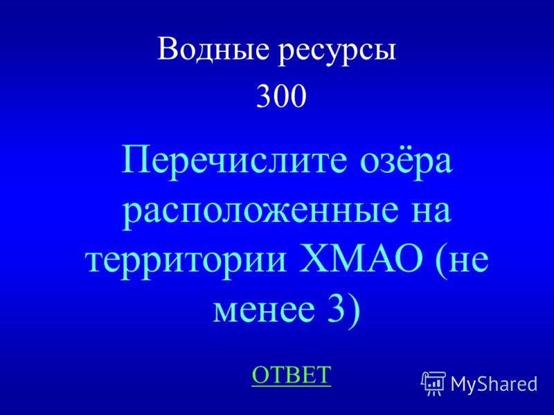 В Объ НАЗАД ВЫХОД 200