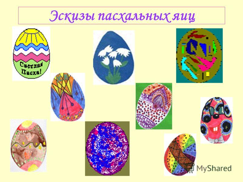 Эскизы пасхальных яиц