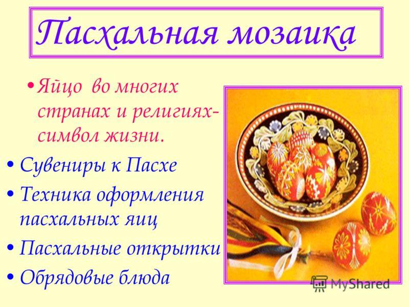 Пасхальная мозаика Яйцо во многих странах и религиях- символ жизни. Сувениры к Пасхе Техника оформления пасхальных яиц Пасхальные открытки Обрядовые блюда