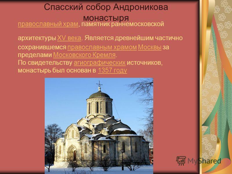 православный храмправославный храм, памятник раннемосковской архитектуры XV века. Является древнейшим частично сохранившемся православным храмом Москвы за пределами Московского Кремля. По свидетельству агиографических источников, монастырь был основа