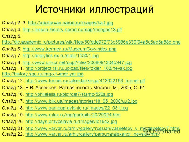 Источники иллюстраций Слайд 2–3. http://xacitarxan.narod.ru/images/kart.jpghttp://xacitarxan.narod.ru/images/kart.jpg Слайд 4. http://lesson-history.narod.ru/map/mongos13.gifhttp://lesson-history.narod.ru/map/mongos13.gif Слайд 5. http://dic.academic