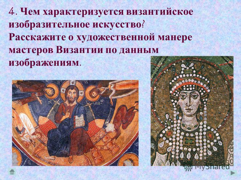 4. Чем характеризуется византийское изобразительное искусство? Расскажите о художественной манере мастеров Византии по данным изображениям.