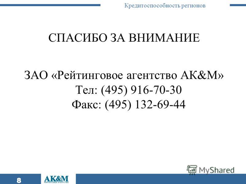 Кредитоспособность регионов 8 СПАСИБО ЗА ВНИМАНИЕ ЗАО «Рейтинговое агентство АК&M» Тел: (495) 916-70-30 Факс: (495) 132-69-44