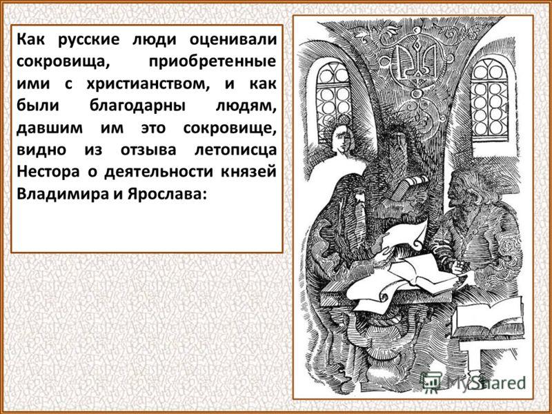 Великий князь основал и древнейшее русское книгохранилище при новгородском Софийском соборе, которое сохранилось до наших дней. Помещение бывшей библиотеки Софийского собора Новгород