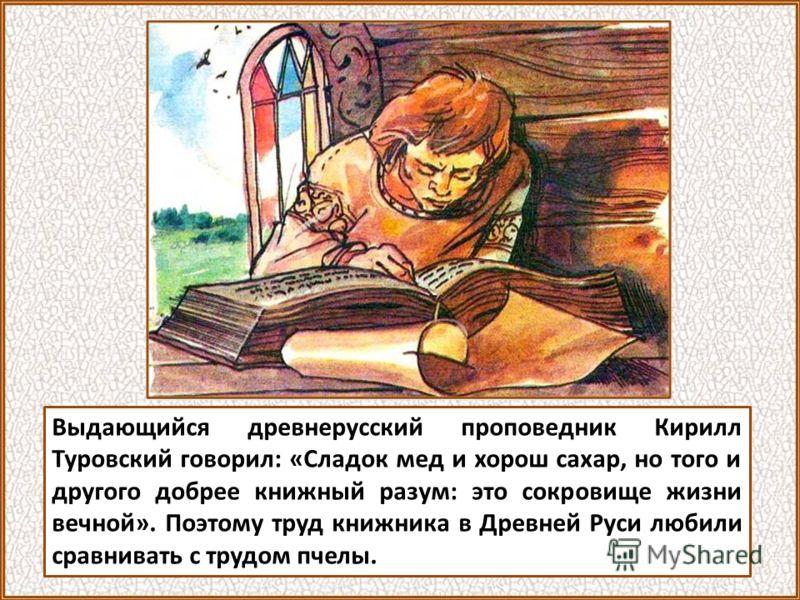 И в настоящее время в старообрядческих скитах, которые находятся в горах и в лесах, имеются современные скриптории, в которых переписываются и переплетаются книги по всем правилам древности.