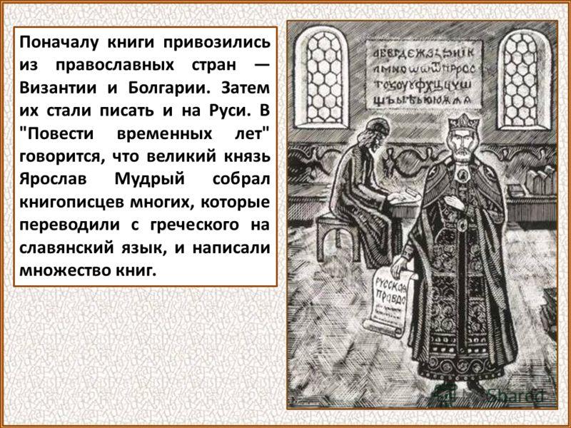 Если древнерусское язычество было бескнижным, то для совершения церковной службы в православном храме обязательно требовались книги. Келья монаха - переписчика книг