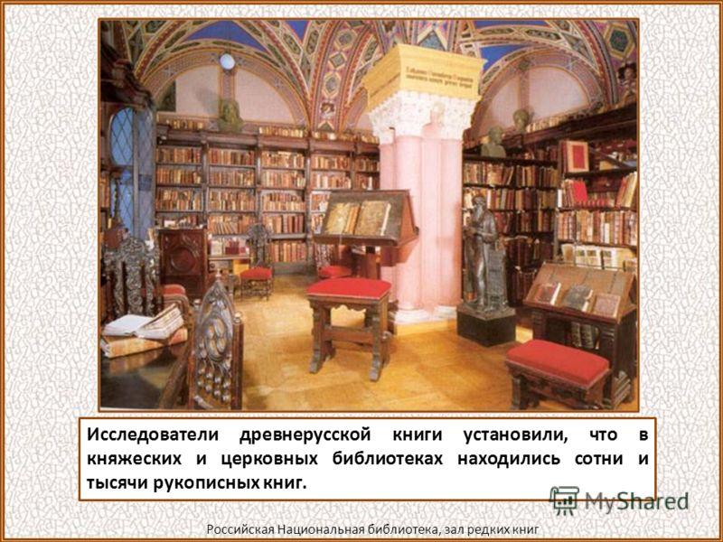 В монастырях зародилось и русское летописание. Новоскольцев А.Н. Летописец