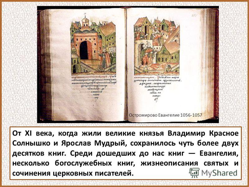 Сейчас сохранившиеся древнерусские книги хранятся в архивах, музеях и библиотеках. Каждая из них имеет свой шифр, чтобы ученым было легче искать ее и ссылаться на нее. Отдел рукописей Российской национальной библиотеки