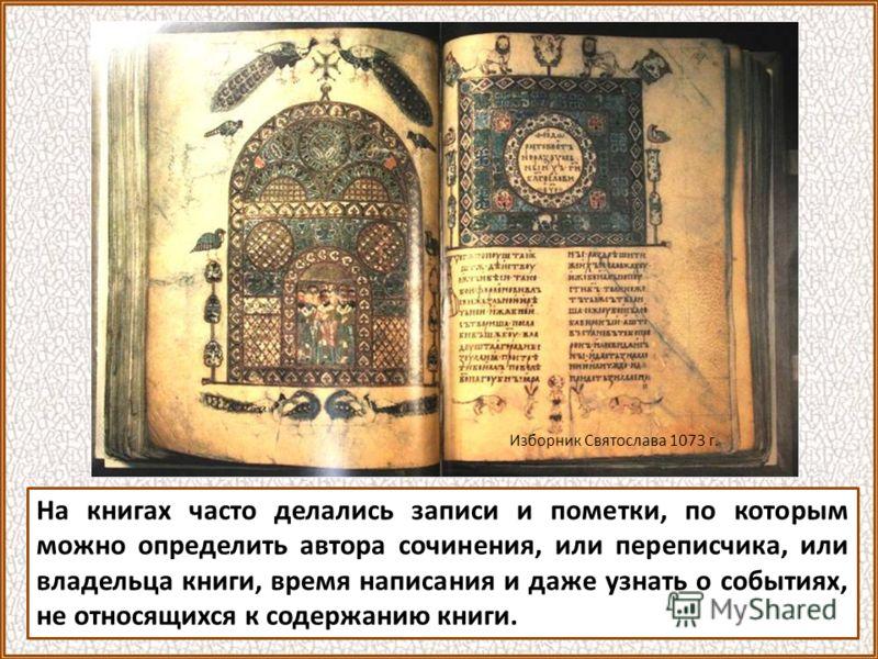 Почти все они написаны не на бумаге, а на пергамене (пергамен, или пергамент это специально выделанная для письма телячья кожа).