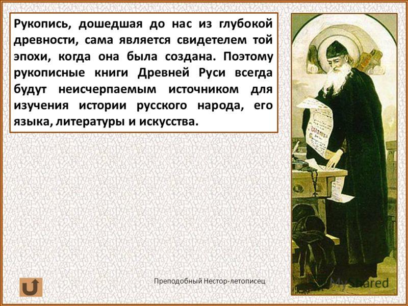На книгах часто делались записи и пометки, по которым можно определить автора сочинения, или переписчика, или владельца книги, время написания и даже узнать о событиях, не относящихся к содержанию книги. Изборник Святослава 1073 г.